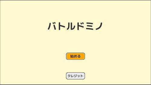 バトルドミノ Game Screen Shots