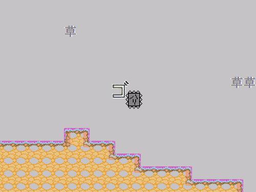 ゴがマを探しに行くゲーム Game Screen Shot3
