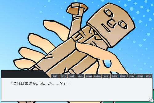 飲み込めないくびながりゅう Game Screen Shot4