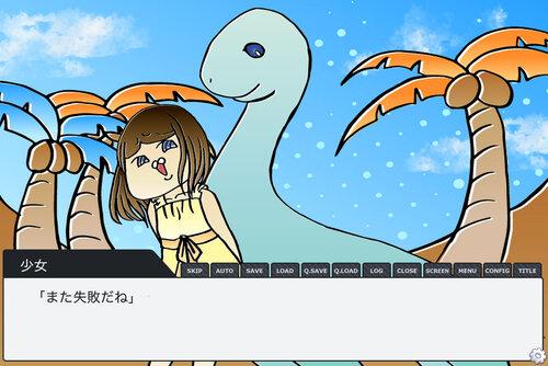 飲み込めないくびながりゅう Game Screen Shot5
