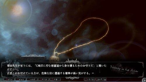 誰も居ナイ祭壇2 -Trespass-(侵入) Game Screen Shot2