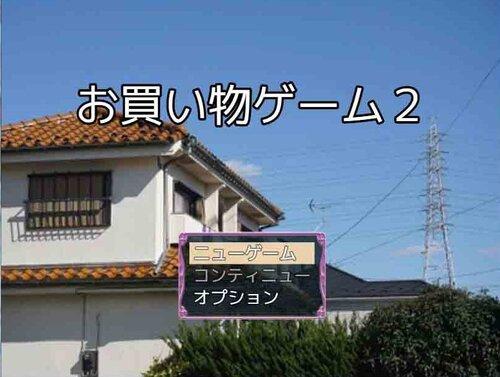 お買い物ゲーム2 Game Screen Shot1