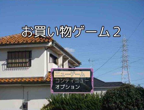 お買い物ゲーム2 Game Screen Shot5