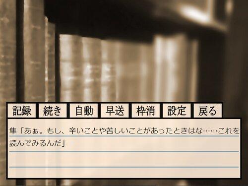 ツヅリマツリ Game Screen Shot3