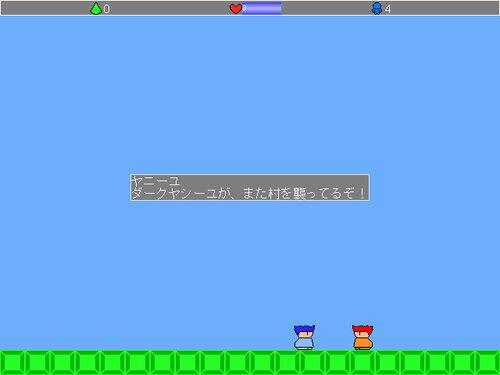 ヤシーユの大冒険4 Game Screen Shot3