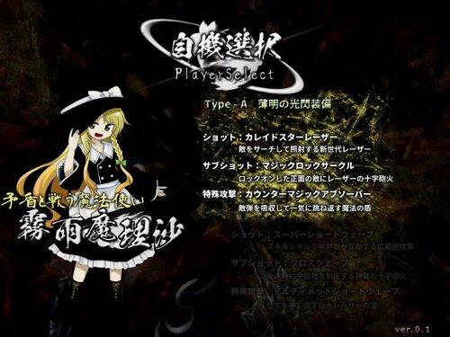 東方鬼葬剣 ~ Infinite Blade Pavilion. Game Screen Shot2