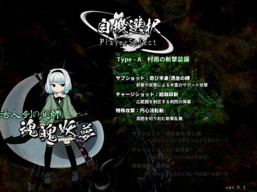 東方鬼葬剣 ~ Infinite Blade Pavilion.体験版 Game Screen Shot3