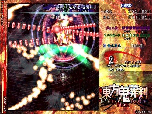 東方鬼葬剣 ~ Infinite Blade Pavilion. Game Screen Shot5