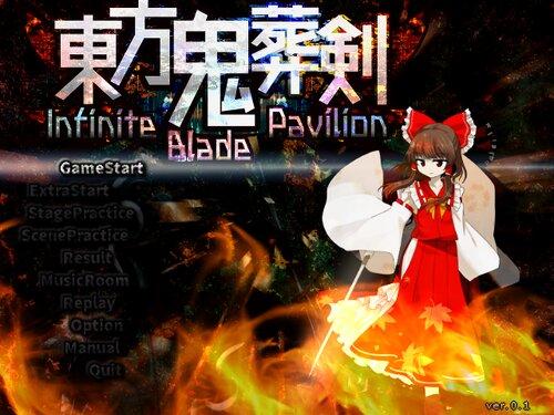 東方鬼葬剣 ~ Infinite Blade Pavilion. Game Screen Shots