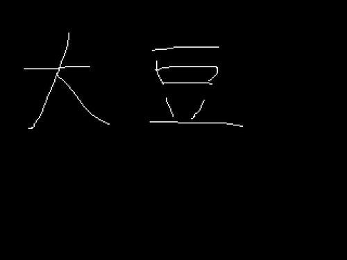 大豆3 Game Screen Shot3