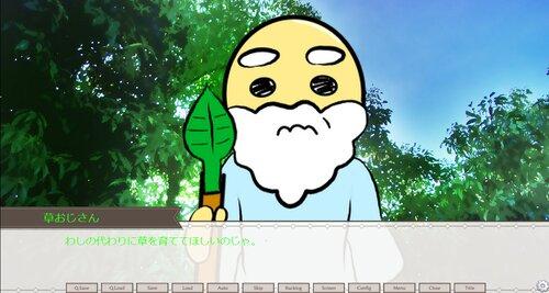 草を育てて Game Screen Shots