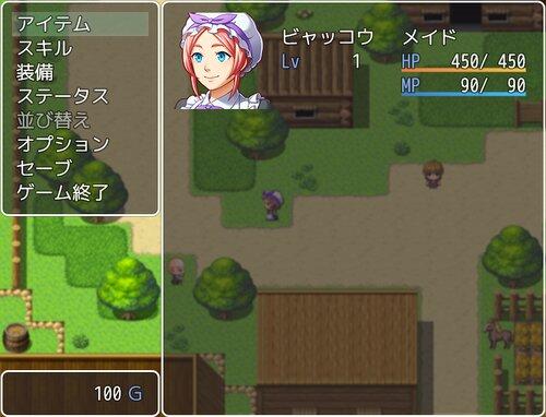 メイドのおつかい! Game Screen Shot4