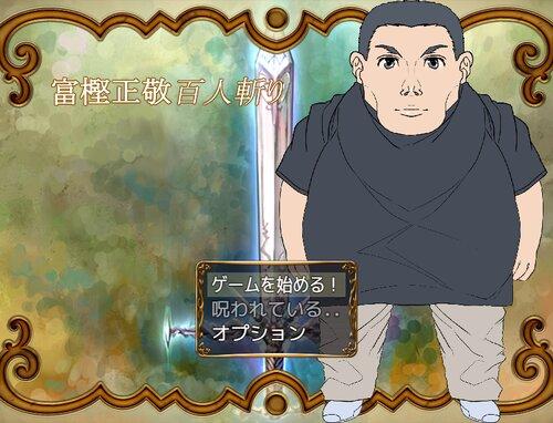 富樫正敬百人斬り Game Screen Shot
