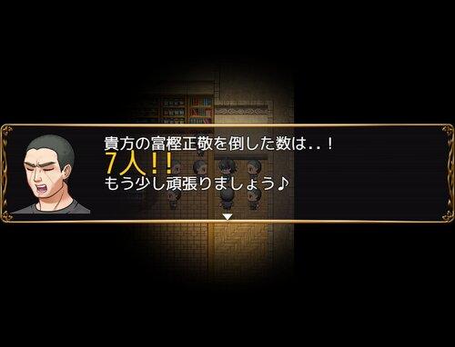 富樫正敬百人斬り Game Screen Shot4