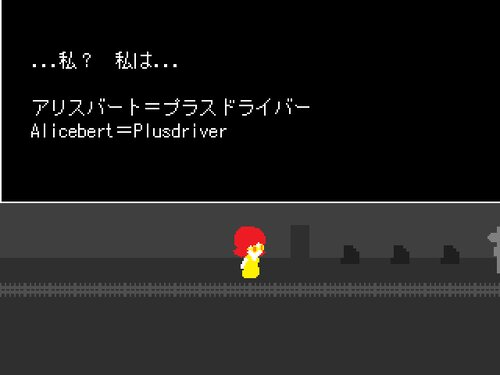 アリスバート Game Screen Shot2