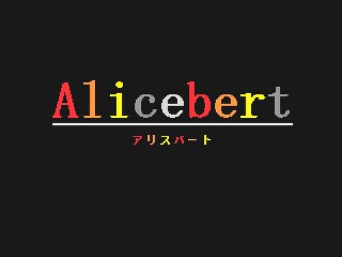 アリスバート Game Screen Shots