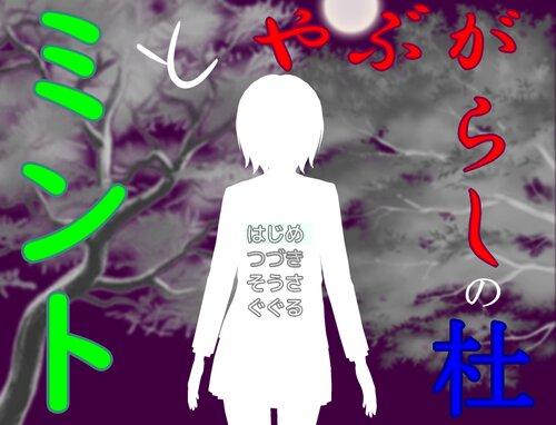 ミントとやぶがらしの杜 Game Screen Shot2