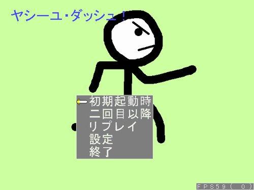 ヤシーユ・ダッシュ! Game Screen Shot2