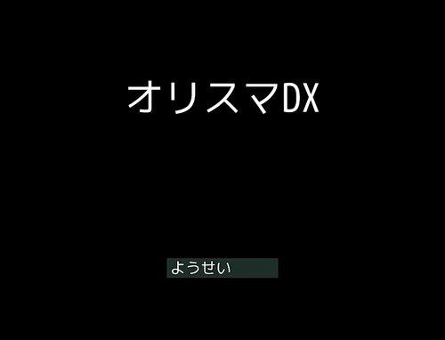 オリスマDX Game Screen Shot3