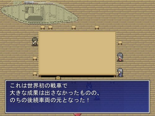 戦車開発物語 Game Screen Shot