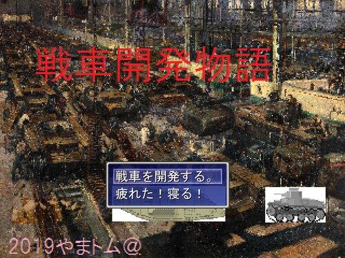 戦車開発物語 Game Screen Shot5