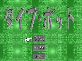 タイプ・ボット Game Screen Shot2