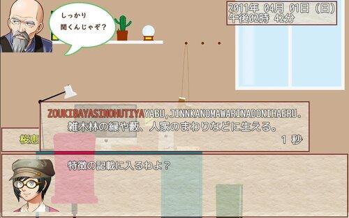 余命宣告一月!植物学者の最期の望み Game Screen Shot1