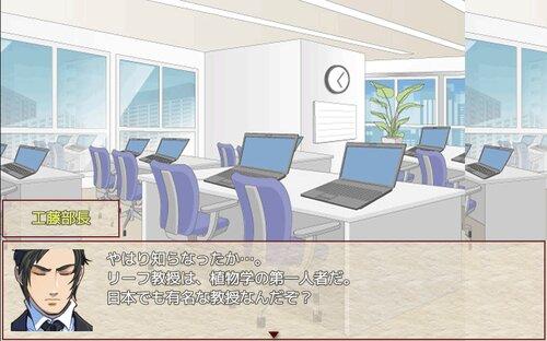 余命宣告一月!植物学者の最期の望み Game Screen Shot2