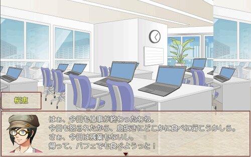 余命宣告一月!植物学者の最期の望み Game Screen Shot4