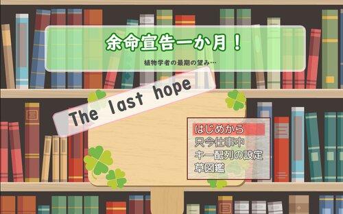 余命宣告一月!植物学者の最期の望み Game Screen Shot5