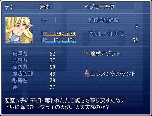 たこ焼き物語 Game Screen Shot4
