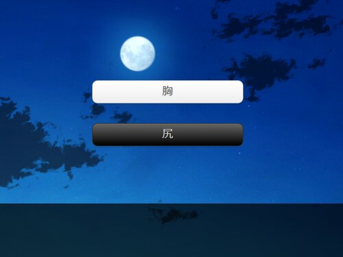 本当の僕 Game Screen Shot2