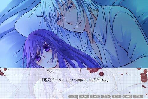 狂い愛 Game Screen Shot3