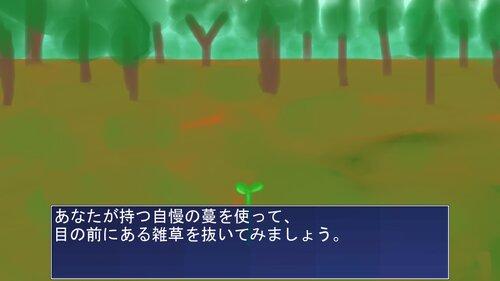 雑草コレクション Game Screen Shot