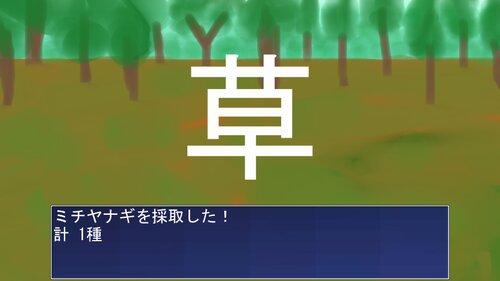 雑草コレクション Game Screen Shot2