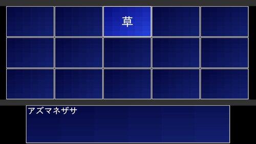 雑草コレクション Game Screen Shot3