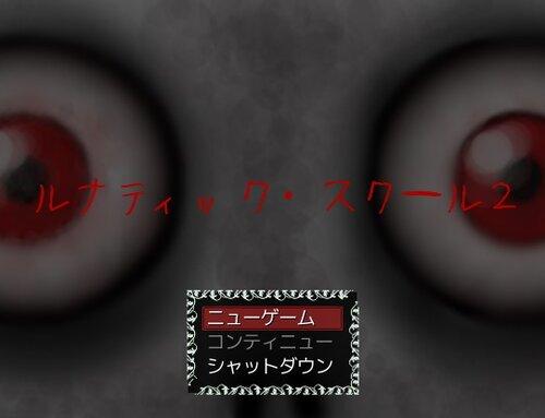 ルナティック・スクール2 Game Screen Shot5