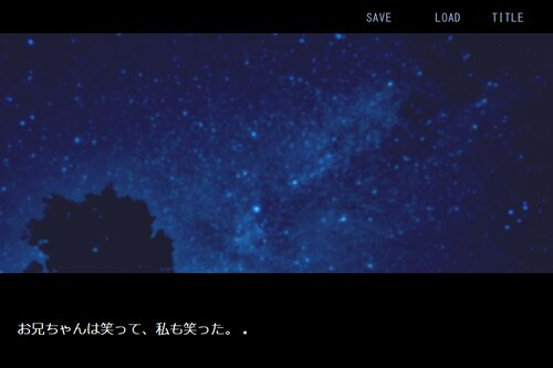 七月七日とそのあした Game Screen Shot5