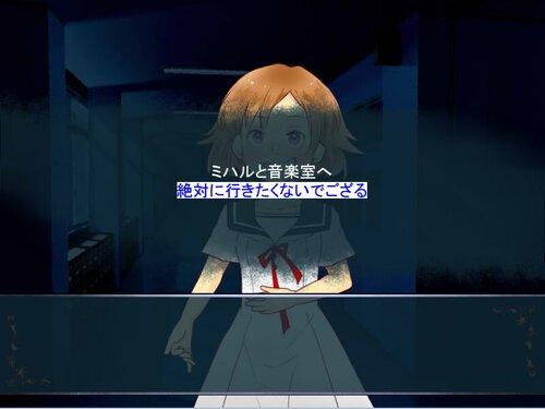 誰声システム ~音楽室の悠先輩~ Game Screen Shot2