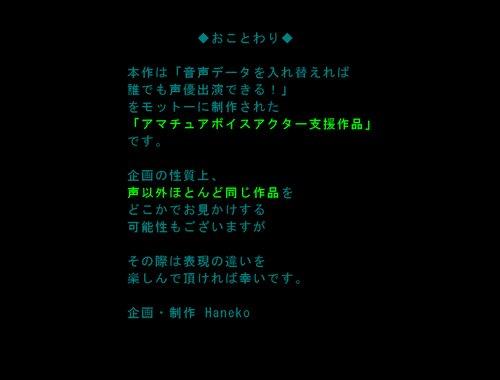 誰声システム ~音楽室の悠先輩~ Game Screen Shot5