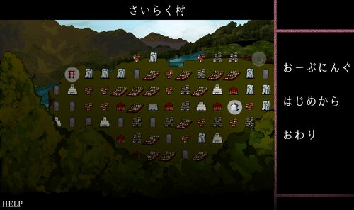 さいらく村 Game Screen Shot2
