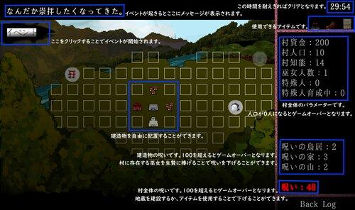 さいらく村 Game Screen Shot4