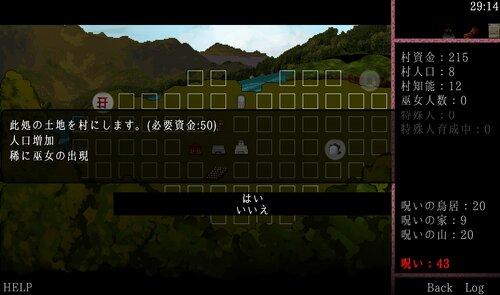 さいらく村 Game Screen Shot5