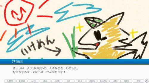 ジッキーくんのなつやすみ Game Screen Shot2