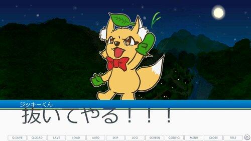 ジッキーくんのなつやすみ Game Screen Shot4