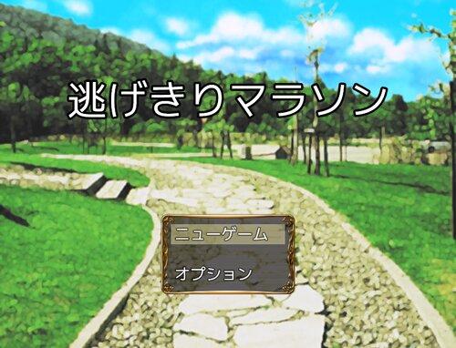 逃げきりマラソン Game Screen Shot2