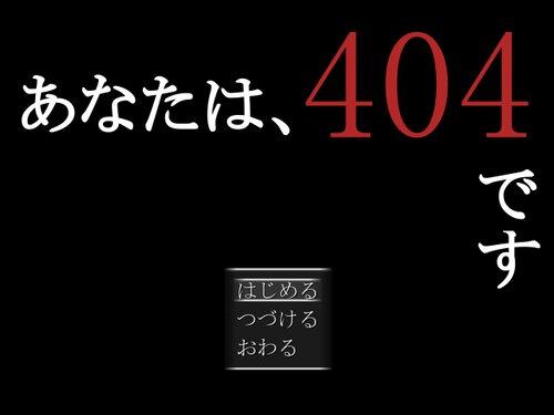 あなたは、404です Game Screen Shots