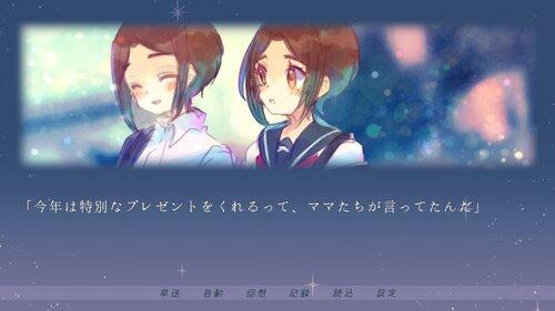 星合のかすがい Game Screen Shot1