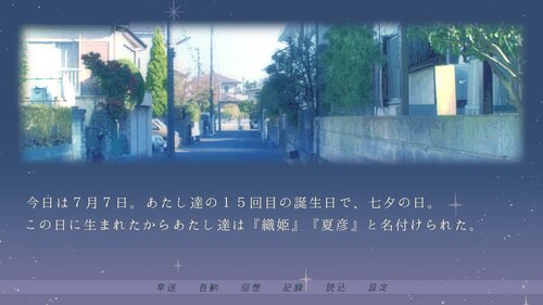 星合のかすがい Game Screen Shot2