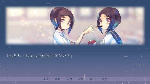 星合のかすがい Game Screen Shot3